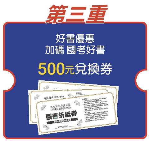 五百折價券