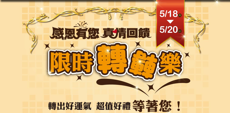 志光40週年限定 5/18(六)~5/20(一)限時轉轉樂 轉出好運氣 超值好禮等著您!